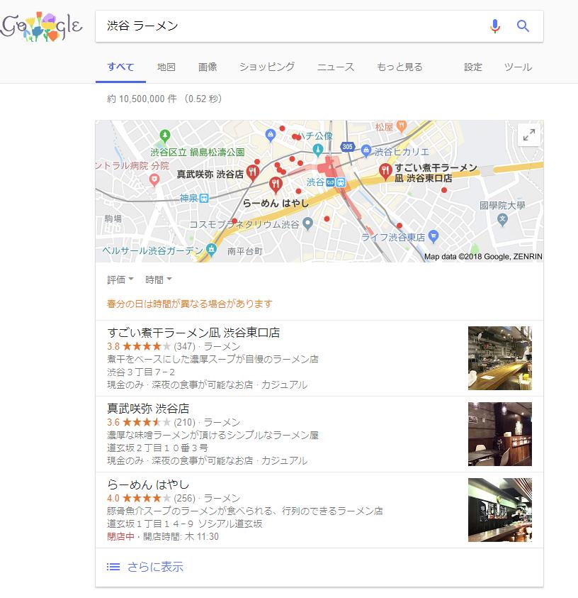 渋谷 ラーメンで検索した結果